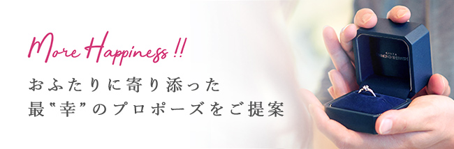 More Happiness!! プロポーズプランナーが全力サポート!サプライズプロポーズ | Positive dream persons